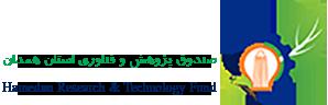 صندوق پژوهش و فناوری استان همدان